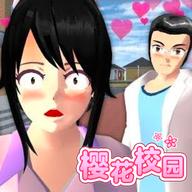 樱花校园模拟器木屋中文版