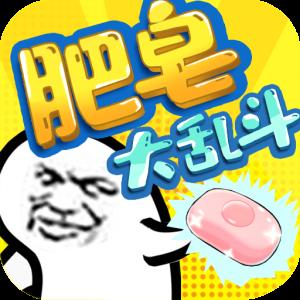 肥皂大乱斗破解版 v1.9.4 最新版